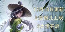 王者荣耀12月18日更新上官婉儿上线 KPL皮肤开启预售