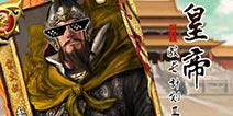 【好游快爆福利】皇帝成长计划2全卡包礼包免费淘