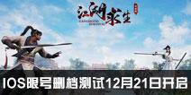 江湖求生iOS限号删档测试12月21日开启 第二次TestFlight测试公告