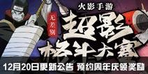 火影忍者手游12月20日更新公告 预约周年庆领奖励