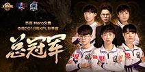 王者荣耀2018KPL秋季赛总决赛蓉城打响Hero久竞卫冕成功
