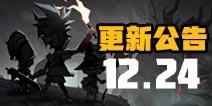 贪婪洞窟2剑盾增强双旦版本上线 12月24日维护公告