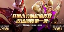 王者荣耀4款限定皮肤返场 冰雪活动开启12.25更新