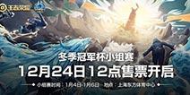 王者荣耀冬季冠军杯小组赛抽签分组公布 售票开启