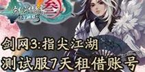 剑网3指尖江湖测试服账号租借 删档测试账号共享