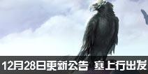 楚留香手游12月28日更新公告  新资料片塞上行出发