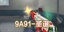 CF手游9A91-圣诞 圣诞来玩枪