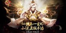 纵横网第一玄幻小说正版授权手游《龙符:天祭》 即将开测!