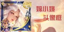 王者荣耀嫦小娥头像框活动上线 嫦娥头像框获取方法