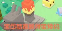 宝可梦大探险预约 宝可梦大探险安卓版下载