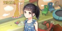 《中国式家长》女儿版端游29号上线 果然还是女儿可爱