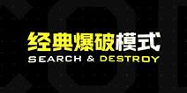 使命召唤手游情报站3:六大游戏模式介绍