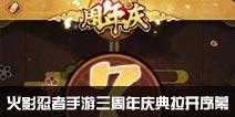 火影忍者手游三周年庆典拉开序幕