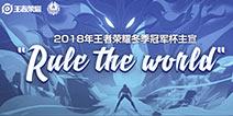 王者荣耀2018年冬季冠军杯主宣传片《Rule the World》