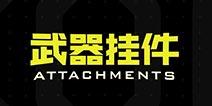 使命召唤手游情报站:武器挂件介绍篇