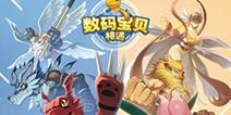 数码宝贝首款正版3D手游《数码宝贝:相遇》今日全平台上线!