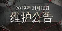 第五人格1月10日更新 慈善家日记开启 小丑金皮上架