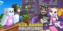 我的世界大熊猫即将闪亮登场 我的世界新年大情报