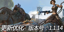 方舟生存进化1.1.14更新公告 庞马独角兽乘骑移动优化