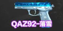 CF手游QAZ92-落雪评测 赏金专属免费领永久