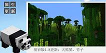 我的世界大熊猫怎么得 我的世界大熊猫有什么用
