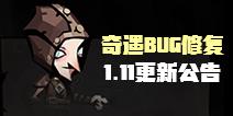 贪婪洞窟2奇遇出现了bug修复 1月11日停服维护公告