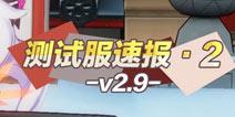 崩坏3V2.9体验服更新速递 团队beta不灭之刃登场