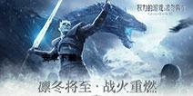 权力的游戏凛冬将至手游在哪下载 权力的游戏凛冬将至下载地址