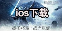 权力的游戏凛冬将至手游IOS在哪下载 权力的游戏凛冬将至IOS下载地址