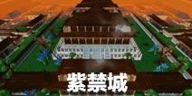 乐高无限建筑地图:紫禁城 乐高无限存档推荐