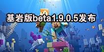 我的世界基岩版Beta1.9.0.5发布 修复29种bug