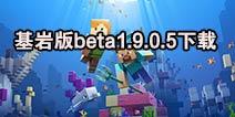 我的世界基岩Beta1.9.0.5下载 手机1.9.0.5测试版下载