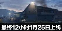 CF手游最终12小时1月25日上线 揭秘大断电危机