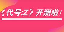 代号Z第三次安卓不计费删档测试已于1月18日开启 赶快来抢先下载体验吧