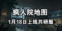 第五人格共研服更新 1月18日疯人院地图上线