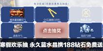 CF手游寒假欢乐抽 永久蓝水晶携188钻石免费送