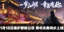楚留香手游1月18日维护更新公告 周年庆典同步上线
