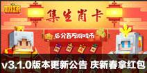 奶块v3.1.0版本更新公告 庆新春拿红包