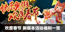 迷你世界欢度春节 新版本活动福利一览