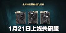 第五人格新监管者梦之女巫 1月21日上线共研服