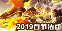 王者荣耀春节活动有哪些 王者荣耀2019春节有什么活动