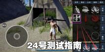 武侠乂手游1月24日测试指南 如何正确体验游戏