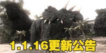 方舟生存进化1.1.16更新公告 棘背龙战斗形态登场