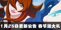 火影忍者手游1月25日更新公告 春节送大礼