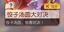 荒野行动新玩法汤圆饺子大作战 1月28日PC端维护公告