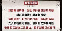 墙纸回收新武器上线 明日之后1.31更新公告