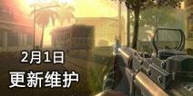 代号Z2月1日停服维护公告 更新春节活动