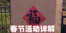 明日之后怎么讨红包 春节活动详细解读