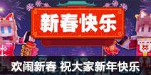 【奶块驿站春节版】欢闹新春 祝大家新年快快乐乐
