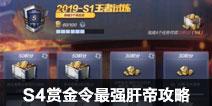 CF手游S4赏金令最强肝帝攻略 完成任务直升300级